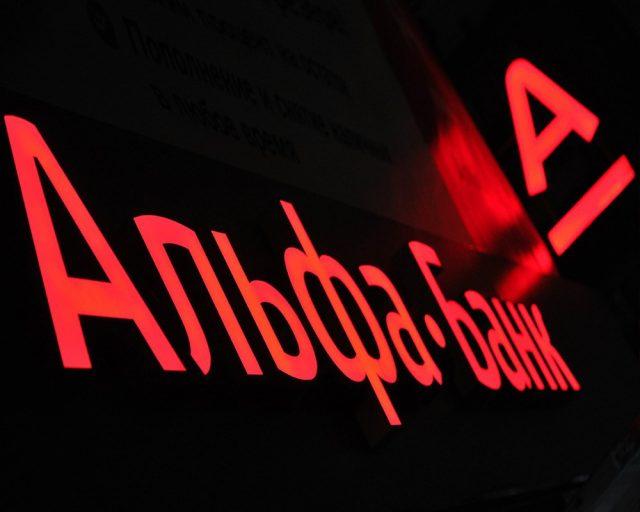 СМИ: Альфа-банк могут лишить бюджетных средств