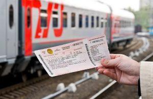 Льготы школьникам на железнодорожные билеты в 2018 году