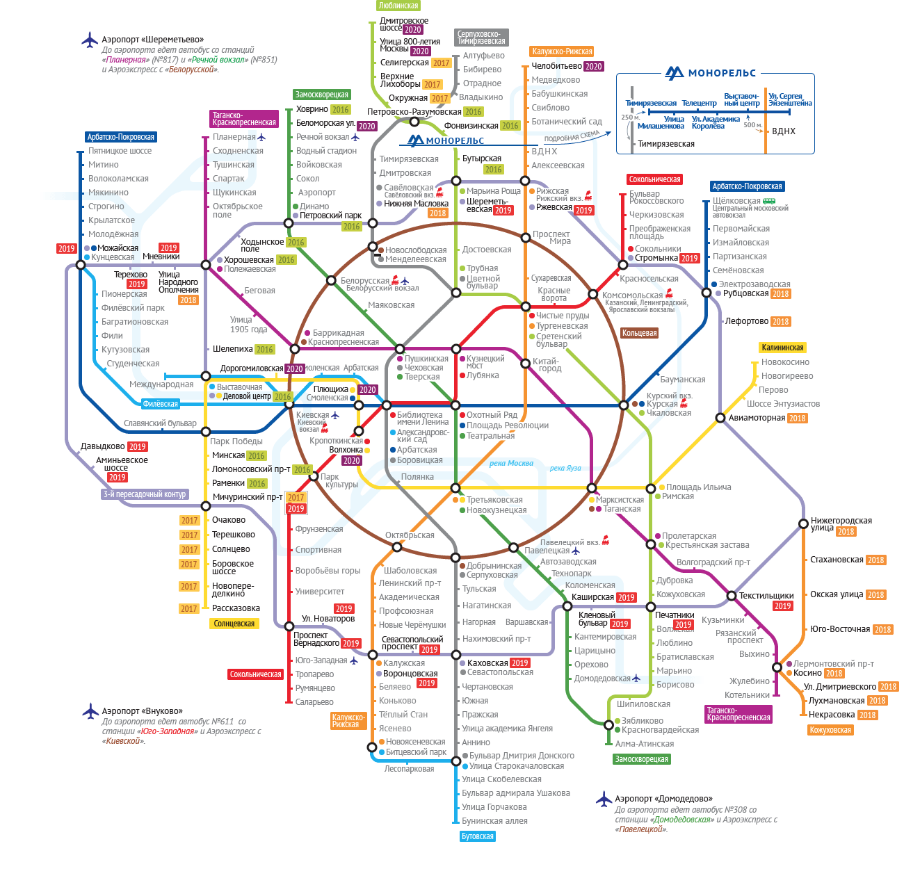 Карта метро новая схема 2016 станции фото 974
