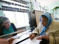И снова опустили. Почему россиянам стоит забыть о пенсиях