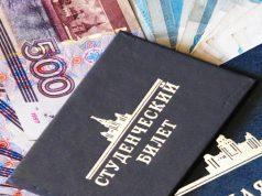 Размер стипендий аспирантов в РФ планируется увеличить