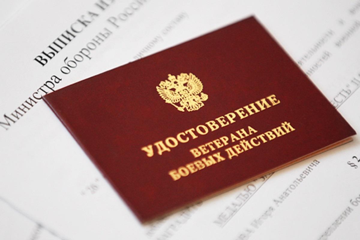 жилье ветеранам боевых действий в 2017 в россии скачать