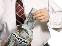 Копить на пенсию станет проще