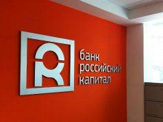 """На базе """"Российского капитала"""" создадут ипотечно-строительный банк"""