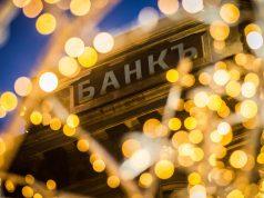 ЦБ РФ ужесточает подход к завышению банками ставок по вкладам
