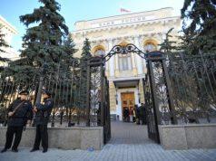 ЦБ отозвал лицензию у московского Регионфинансбанка