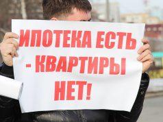 В Госдуме предложили упростить признание граждан обманутыми дольщиками