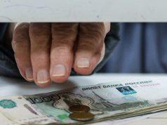 Минтруд: Пенсии в России и дальше будут только расти