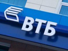 Группа ВТБ снизила ставки по ипотеке
