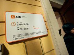 Fitch заявило об угрозе дефолта Азиатско-Тихоокеанского банка