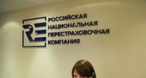 Российская Национальная Перестраховочная компания начала работу в Южной Корее