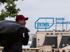 Госдума приняла закон о праве ВЭБа привлекать вклады юрлиц