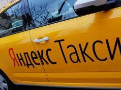 """""""Яндекс.Такси"""" запускает страхование пассажиров по всей России"""
