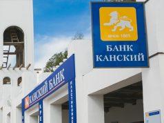 """Центробанк подал иск о банкротстве банка """"Канский"""""""