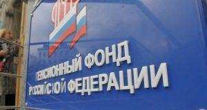 Пенсионному фонду понадобились 100 миллиардов рублей из-за идей Путина