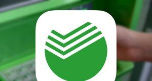Сбербанк сообщил об устраненном сбое в работе интернет-банка