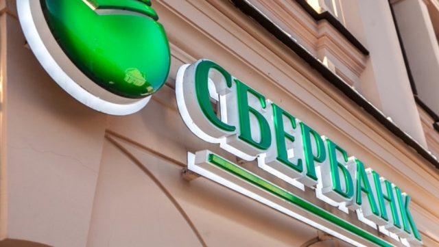 Сбербанк планирует в 2018 г новые размещения облигаций, в том числе структурных
