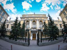 Банк России дал оптимистичный прогноз по уровню инфляции