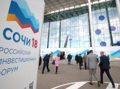 На форуме в Сочи подписали инвестсоглашений почти на 800 млрд рублей