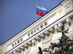 Банк России снизил ключевую ставку на 0,25 п.п. - до 7,25% годовых