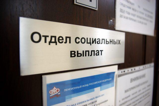 Средний размер соцпенсии с апреля превысит 9 тысяч рублей
