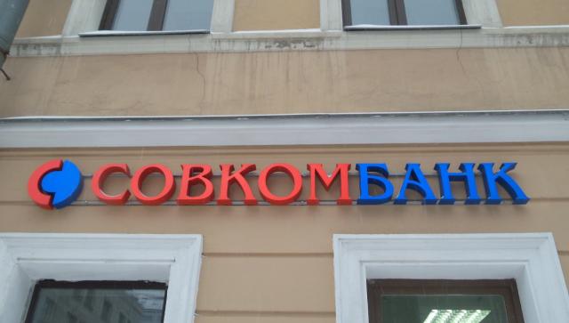 Совкомбанк и Росевробанк договорились о слиянии