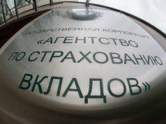 АСВ раскрыло схемы мошенничества с вкладами