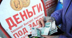 ЦБ ужесточает требования к микрокредиторам