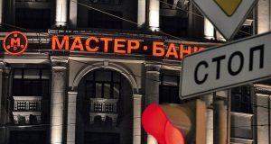 """""""Дыра"""" в капитале московского банка """"Мастер-Капитал"""" составила 1 млрд руб"""