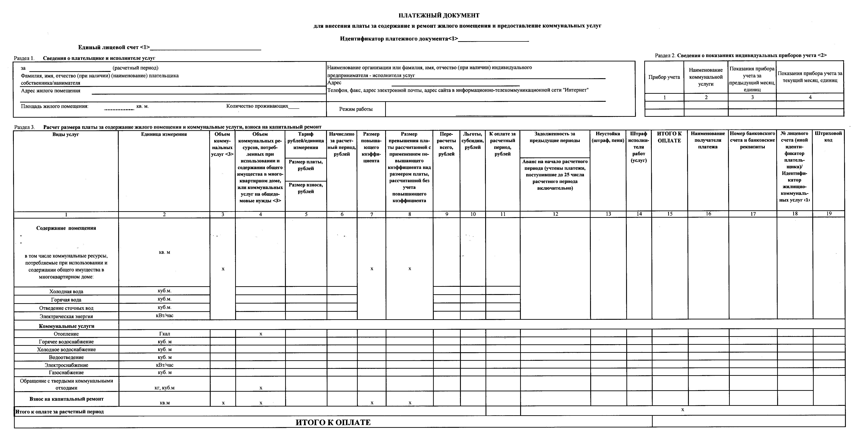 Примерная форма нового платежного документа (Фото: pravo.gov.ru)