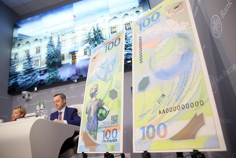 Новая банкнота 100 рублей к чемпионату мира по футболу
