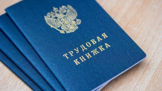 Новые правила ведения трудовых книжек