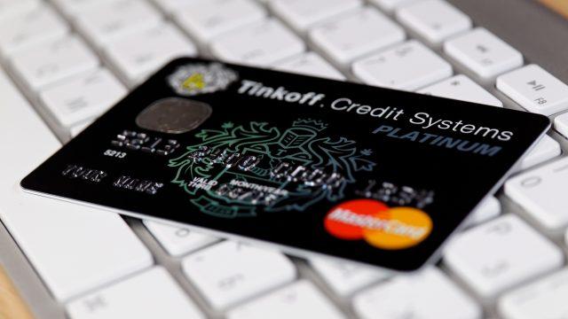 Госдума разрешила банкам блокировать кредитные карты клиентов