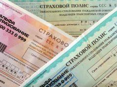 Полису ОСАГО предлагают сократить минимальный срок действия