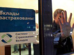 Вклады микропредприятий будут застрахованы на 1,4 млн рублей