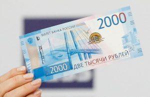 """""""Гознак"""" рассказал о фальвках номиналом 2000 рублей"""