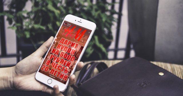 Осторожно: мошенники в Instagram «раздают» бесплатные купоны на одежду в H&M