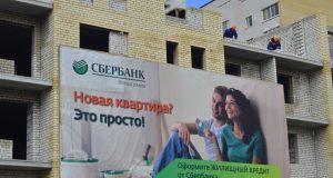 Ипотеке может подорожать из-за средств господдержки