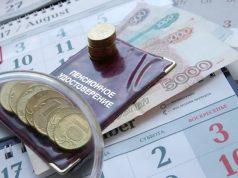 Минтруд готов поменять схему индексации пенсии