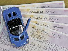 Страховщики предложили дополнительные ограничения для автомобилистов