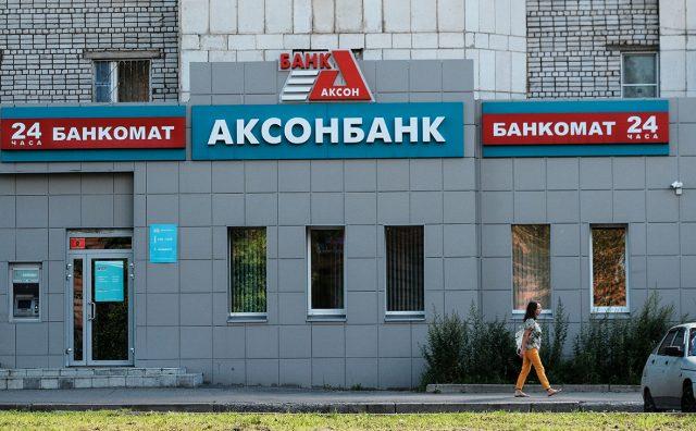 ЦБ РФ отозвал лицензию у Аксонбанка