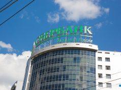 Сбербанк объявил об изменении структуры территориальных банков