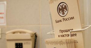 ЦБ сможет закрывать дела об инсайде в обмен на раскрытие коммерческой и банковской тайны