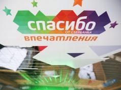"Сбербанк начал обмен бонусов ""Спасибо"" на рубли и билеты в кино"