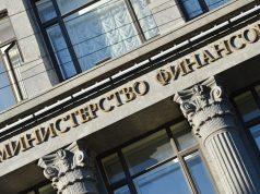 Минфин на текущей неделе возобновит проведение аукционов по размещению ОФЗ