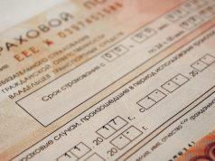 Стоимость полиса ОСАГО могут снизить в 30 регионах