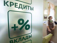 Ставки по кредитам снизились