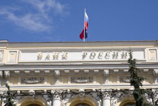 В ЦБ РФ заявили о сохранении повышенной неопределенности как главном сигнале регулятора