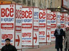 """Большинство россиян считают кредиты """"дорогой в долговую яму"""", показал опрос"""