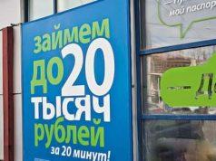 В ЦБ рассказали о ситуации с договорами микрофинансовых организаций